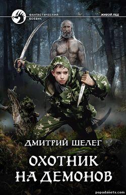 Дмитрий Шелег. Охотник на демонов