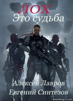 Алексей Лавров, Евгений Синтезов. Лох это судьба