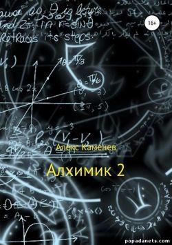 Алекс Каменев. Алхимик-2. Эрик дэс'Сарион - 2