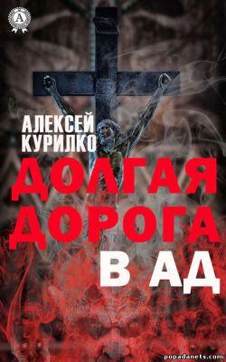 Алексей Курилко. Долгая дорога в Ад