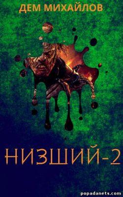 Дем Михайлов. Низший 2