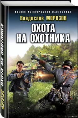 Владислав Морозов. Охота на охотника. Охотник 3