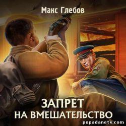Макс Глебов. Запрет на вмешательство. Аудио