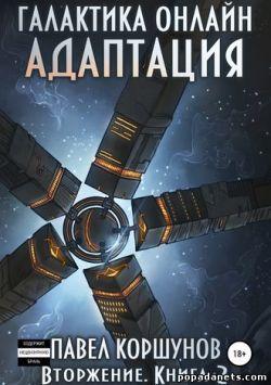 Павел Коршунов. Галактика онлайн. Книга 2. Адаптация