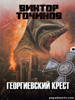 Виктор Точинов. Георгиевский крест
