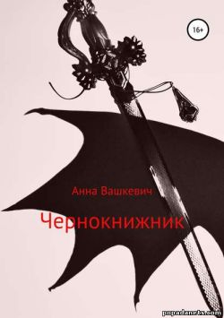 Анна Вашкевич. Чернокнижник