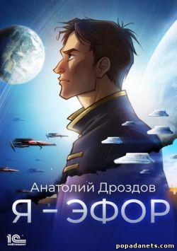 Анатолий Дроздов. Я – эфор