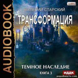 Валерий Старский. Темное Наследие. Трансформация 3. Аудио