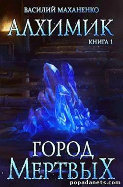 Василий Маханенко. Алхимик. Книга 1. Город мертвых
