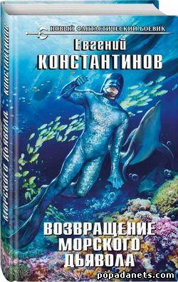 Евгений Константинов. Возвращение морского дьявола