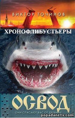 Виктор Точинов. ОСВОД. Хронофлибустьеры