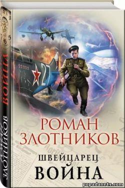 Роман Злотников. Швейцарец 4. Война