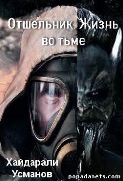 Хайдарали Усманов. Отшельник - 2. Жизнь во тьме.