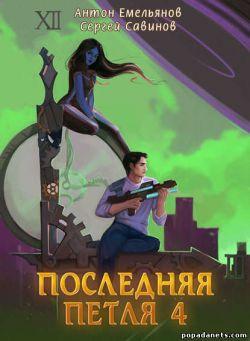 Сергей Савинов, Антон Емельянов. Последняя петля. Книга 4