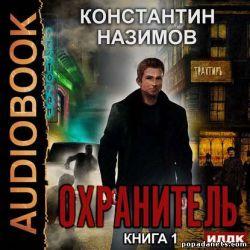 Константин Назимов. Охранитель. Аудио