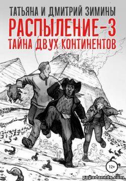 Татьяна и Дмитрий Зимины. Распыление 3. Тайна двух континентов