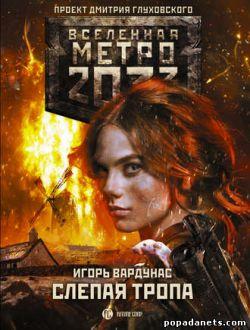 Игорь Вардунас. Метро 2033: Слепая тропа