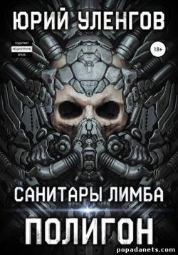 Юрий Уленгов. Полигон. Санитары Лимба