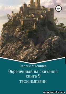 Сергей Мясищев. Обреченный на скитания 9. Трон Империи
