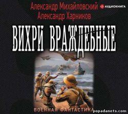 Александр Михайловский, Александр Харников. Вихри враждебные. Аудио