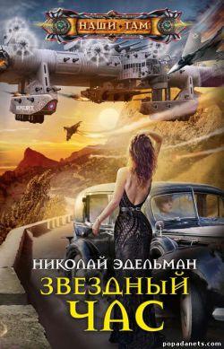 Николай Эдельман. Звездный час