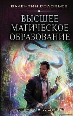 Валентин Соловьев. Высшее Магическое Образование