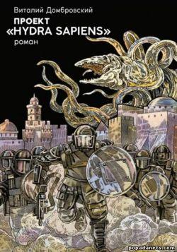 Виталий Домбровский. Проект «Hydra Sapiens»