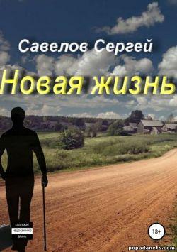 Сергей Савелов. Цикл новая жизнь