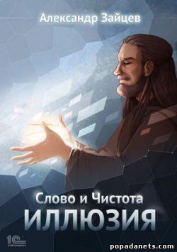 Александр Зайцев. Слово и Чистота 2. Иллюзия