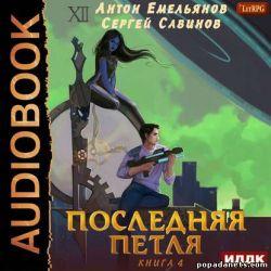 Сергей Савинов, Антон Емельянов. Последняя петля 4. Аудио