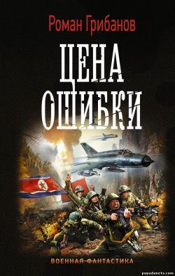 Роман Грибанов. Цена ошибки