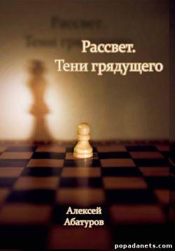 Алексей Абатуров. Рассвет. Тени грядущего
