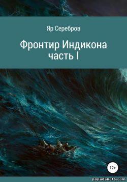 Яр Серебров. Фронтир Индикона. Часть I