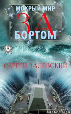 Сергей Залевский. За бортом