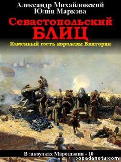 Севастопольский блиц