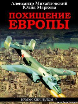 Александр Михайловский, Юлия Маркова. Похищение Европы