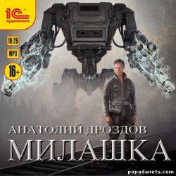 Анатолий Дроздов. Милашка. Аудио
