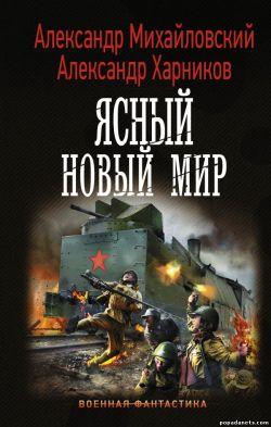 Александр Михайловский, Александр Харников. Ясный новый мир. Однажды в октябре - 6