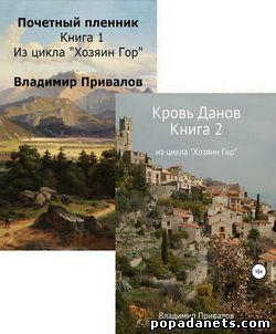 Владимир Привалов. Хозяин Гор. Цикл из 2 книг