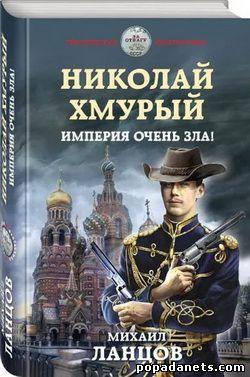 Михаил Ланцов. Николай Хмурый. Империя очень зла!