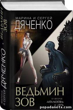 Марина и Сергей Дяченко. Ведьмин зов