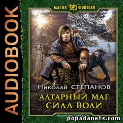Николай Степанов. Алтарный маг. Сила воли. Аудио