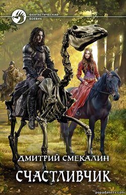 Дмитрий Смекалин. Счастливчик