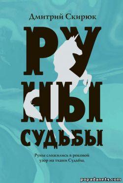 Дмитрий Скирюк. Руны судьбы