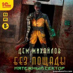 Дем Михайлов. Мятежный сектор. Аудио