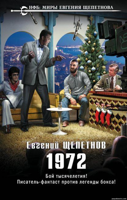 Евгений Щепетнов. 1972. Михаил Карпов 5