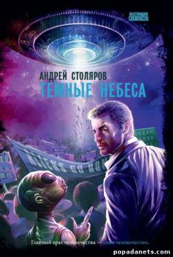 Андрей Столяров. Темные небеса