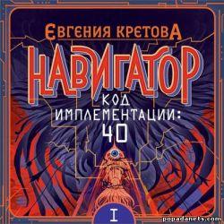 Евгения Кретова. Навигатор. Код имплементации: 40. Часть 1.Аудио