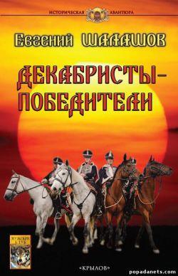 Евгений Шалашов. Декабристы-победители