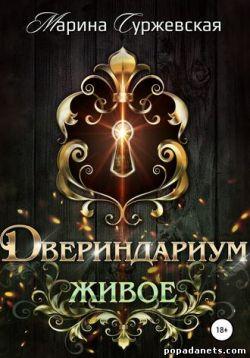 Марина Суржевская. Двериндариум. Живое. Двериндариум 2